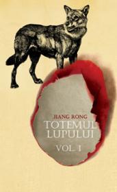 Totemul lupului. Vol. I - Jiang Rong