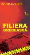 Filiera Greceasca - Bogdan Hrib