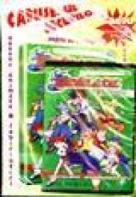 """Caruselul jocurilor (include VCD cu filmul de animatie """"Beyblade"""") -"""