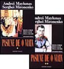 Pasiune de o viata. Povestea ultimilor imparati ai Rusiei (2 volume) - Andrei Maylunas, Serghei Mironenko