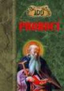 100 de proroci - R.v. Rijov, E.v. Rijova