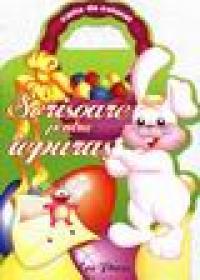 Scrisoare pentru iepuras (carte de colorat) -