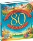 Ocolul pamantului in 80 de povesti - ***