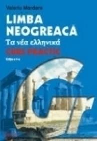 Limba neogreaca. Curs practic (Editia a II-a) - Valeriu Mardare
